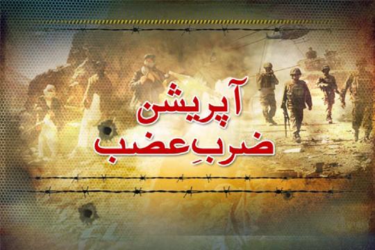 operation-zarb-e-azb-continues-1