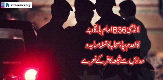 ssp-attempt-karachi-operation-s-sabotaged-rampage-in-karachi-injuring-shiites-chanting-shia-kafir23068_L