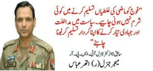 Coward Pakistan army 2