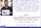 خرم زکی : غرورِ عشق کا بانکپن ، پسِ مرگ ہم نے بھلا دیا – عامر حسینی