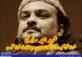 امجد صابری کو شہید کیوں کیا گیا ؟ عامر حسینی