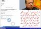 Mr Sharif please don't resign
