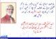 ڈاکٹر شکیل اوج کی شہادت – از حسان اوج