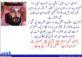 آل سعود کے شہزادوں کی لڑائی: ساجھے کی ہنڈیا میں چھید ۔ پروفیسر رشید المضاوی