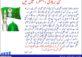 Pakistan's leading Sunni Barelvi cleric, Dr Tahir ul Qadri preaches against the thuggish and abusive conduct of Khadim Rizvi
