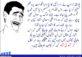 فلسطین تحریک آزادی: مزاحمت سامراجیت و صہیونیت کو شکست دے گی – محمد عامر حسینی