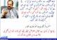 اداریہ تعمیر پاکستان: متحدہ اپوزیشن کا لاہور میں احتجاج نواز لیگ حکومت-تکفیری فاشزم گٹھ جوڑ کے خلاف ریفرنڈم ثابت ہوگا