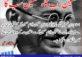 قتل حسین کے بعد نساء اہل بیت کے مرثیے – عامر حسینی